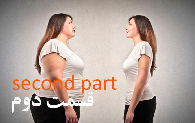 افزایش-وزن--۲