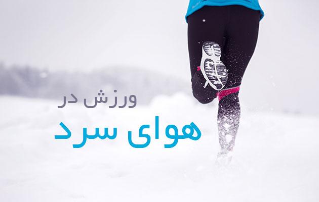 ورزش-هوای-سرد