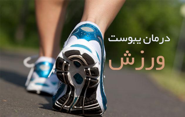 ورزش-یبوست