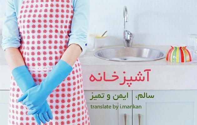 آشپزخانه-تمیز