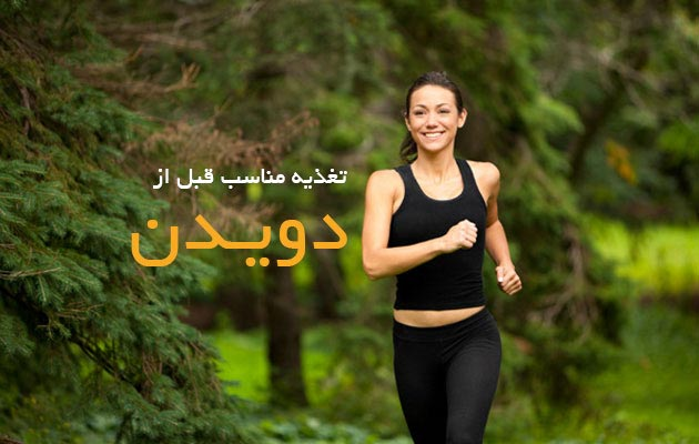 تغذیه-دویدن
