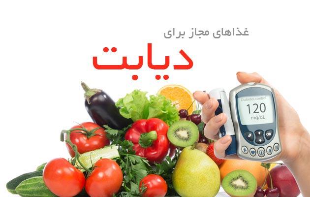 دیابت-غذا