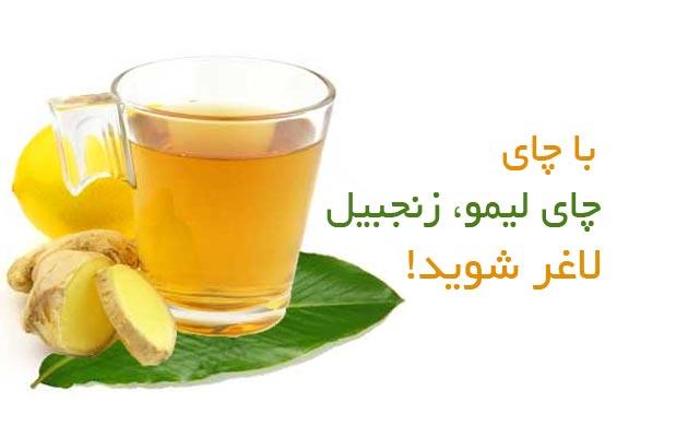 زنجبیل-و-عسل-چای