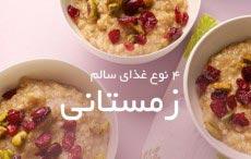 غذای-سالم-زمستانی