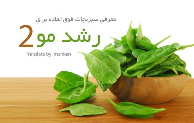 سبزیجات-رشد-مو-۲