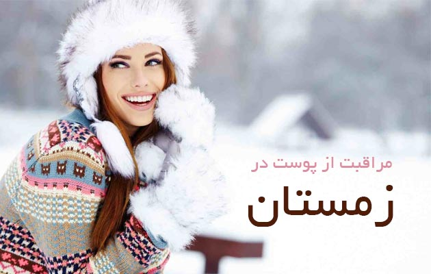 مراقبت-از-پوست-زمستان
