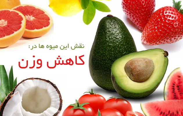 کاهش-وزن-میوه